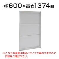 アルミローパーティション クリアフロストパネル(半透明)/幅600×高さ1374mm/YK-PX-0614
