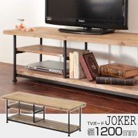 JOKER TVボード 120 幅1200 × 奥行400 × 高さ400mm