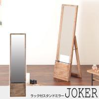 JOKER ラック付スタンドミラー 幅380 × 奥行80-400 × 高さ1480-1500mm
