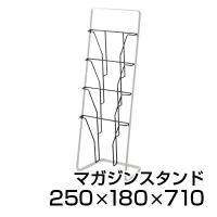 4段マガジンスタンド タワー おしゃれ マガジンラック カタログスタンド 薄型 幅250×奥行180×高さ710m...