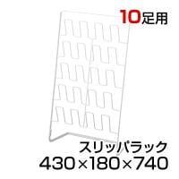 スリッパラック おしゃれ 10足用 スリム スチール製 幅約430×奥行約180×高さ約740mm SL10 【完成品】