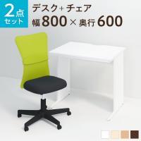【デスクチェアセット】オフィスデスク 事務机 平机 800×600 + メッシュチェア チャットチェア セット