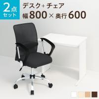 【デスクチェアセット】オフィスデスク 事務机 平机 800×600 + メッシュチェア 腰楽 ローバック 肘付き セット