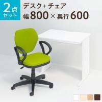 【デスクチェアセット】オフィスデスク 事務机 平机 800×600 + ワークスチェア 肘付き セット