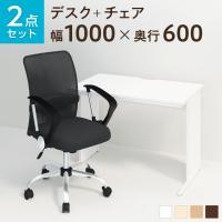 【デスク)ホワイト:5月下旬入荷予定】【デスクチェアセット】オフィスデスク 事務机 平机 1000×600 + メ...