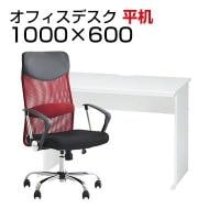 【デスクチェアセット】オフィスデスク 事務机 平机 1000×600 + メッシュチェア 腰楽 ハイバック 肘付き...