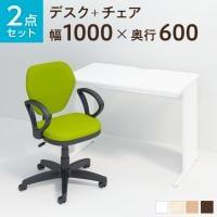 【デスクチェアセット】オフィスデスク 事務机 平机 1000×600 + ワークスチェア 肘付き セット