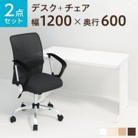 【デスクチェアセット】オフィスデスク 事務机 平机 1200×600 + メッシュチェア 腰楽 ローバック 肘付き...