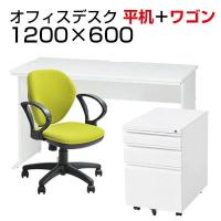 【デスクチェアセット】オフィスデスク 事務机 平机 1200×600 + オフィスワゴン + ワークスチェア 肘付...