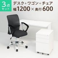 【デスクチェアセット】オフィスデスク 事務机 平机 1200×600 + オフィスワゴン + メッシュチェア 腰楽...