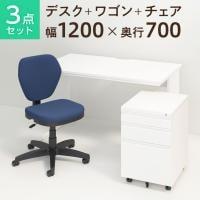 【デスクチェアセット】オフィスデスク 事務机 平机 1200×700 + オフィスワゴン + ワークスチェア セット