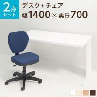 【デスクチェアセット】オフィスデスク 事務机 平机 1400×700 + ワークスチェア セット