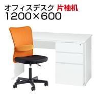 【デスクチェアセット】オフィスデスク 事務机 片袖机 1200×600 + メッシュチェア チャットチェア セット