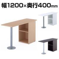 ノルム サイドテーブル 幅1200×奥行400×高さ700mm Z-RFST-1240