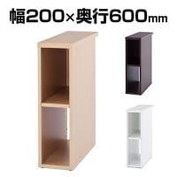 ノルム 木製デスク隙間収納 幅200×奥行600×高さ700mm Z-SHISD-2060