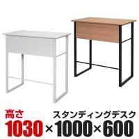 Z-STD-1060 | スタンディングデスク オフィスデスク 幅1000×奥行600×高さ1030mm 【ホワイ...
