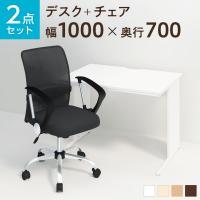 【デスクチェアセット】オフィスデスク 事務机 平机 1000×700 + メッシュチェア 腰楽 ローバック 肘付き...