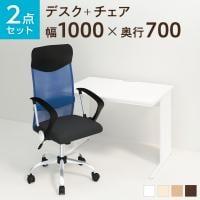【デスクチェアセット】オフィスデスク 事務机 平机 1000×700 + メッシュチェア 腰楽 ハイバック 肘付き...