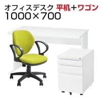 【デスクチェアセット】オフィスデスク 事務机 平机 1000×700 + オフィスワゴン + ワークスチェア 肘付...
