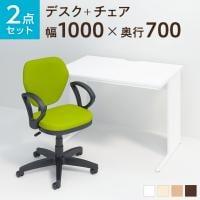 【デスクチェアセット】オフィスデスク 事務机 平机 1000×700 + ワークスチェア 肘付き セット