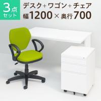 【デスクチェアセット】オフィスデスク 事務机 平机 1200×700 + オフィスワゴン + ワークスチェア 肘付...