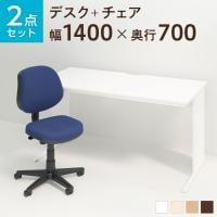 【デスクチェアセット】ワークデスク 平机 1400×700 + 布張り オフィスチェア RD-1