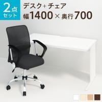 【デスクチェアセット】オフィスデスク 事務机 平机 1400×700 + メッシュチェア 腰楽 ローバック 肘付き...