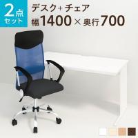 【デスクチェアセット】オフィスデスク 事務机 平机 1400×700 + メッシュチェア 腰楽 ハイバック 肘付き...