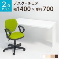 【デスクチェアセット】オフィスデスク 事務机 平机 1400×700 + ワークスチェア 肘付き セット