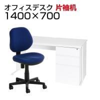 【デスクチェアセット】ワークデスク 片袖机 1400×700 + 布張り オフィスチェア RD-1