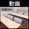 【1月22日入荷予定】会議用テーブル 折りたたみ セミナーテーブル スタッキングテーブル 幕板付き 幅1800×奥行450×高さ705mm 中棚付き キャスター付き-20