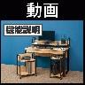 メティオ CPUワゴン PCワゴン キャスター付きワゴン 【ホワイト・ナチュラル】-20