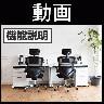 【デスクチェアセット】国産スチールデスクSH 片袖机 1400×700 + メッシュチェア 腰楽 ハイバック 肘付き-20