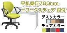 平机700mm+ワークスチェア肘付