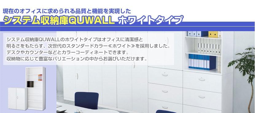 システム収納庫QWALLホワイト