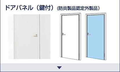 ドアパネル