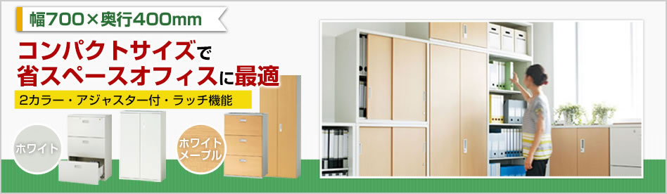 省スペース保管庫 JL Storage
