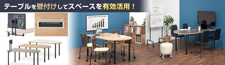 U型ミーティングテーブル2