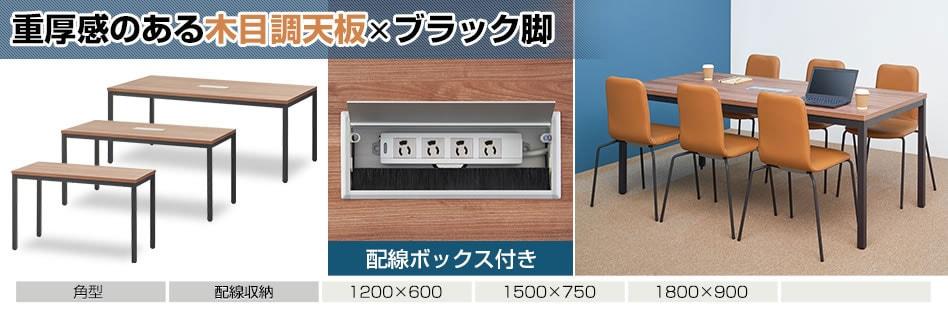 会議用テーブル ブラック脚×木目調天板