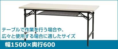 折りたたみテーブル 幅1500×奥行600