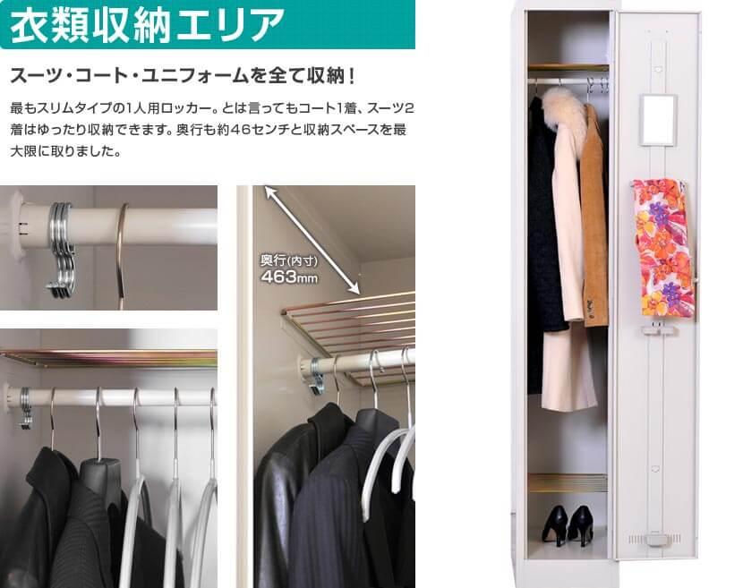 衣類収納エリア:スーツコート・ユニフォームを全て収納