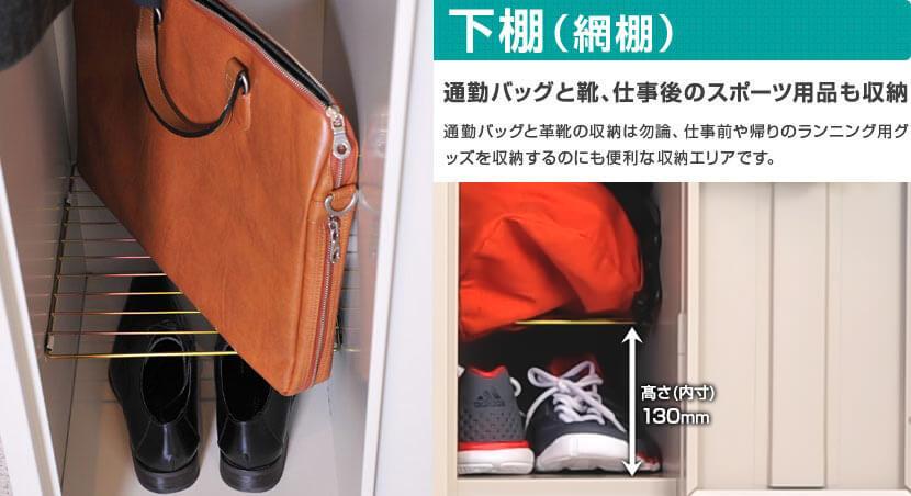 下棚(網棚):通勤バッグと靴、仕事後のスポーツ用品も収納