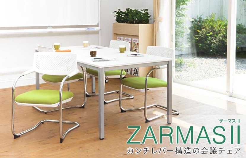 カンチレバー構造の会議チェア ZAEMAS