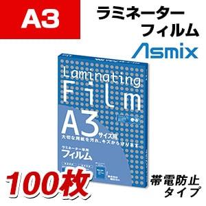 Asmix|アスミックス ラミネータ―専用フィルム A3サイズ 100μ 100枚入り RoHS対応 ラミネートフィルム/AX-BH909