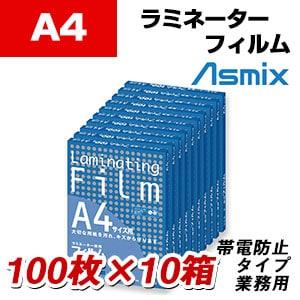 Asmix|アスミックス ラミネートフィルム A4 フィルムを入れやすい幅広タイプ 100枚×10箱 静電防止 ラミネートフィルム/AX-BH914