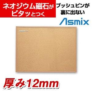 アスミックス マグピンコルクボード タテ・ヨコ両用 ネオジウム磁石対応 3Lサイズ CB337 幅1200 × 奥行19 × 高さ900mm