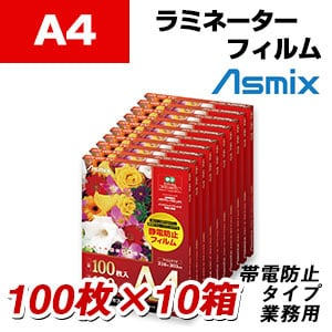 Asmix|アスミックス ラミネートフィルム A4 得用 100枚×10箱 静電防止 ラミネートフィルム/AX-F1029
