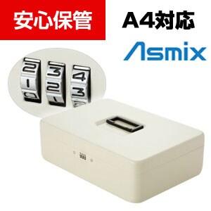 アスミックス 安心保管ボックス A4サイズ スチール製 3桁ダイヤル錠 セキュリティワイヤー・取手付き SB200