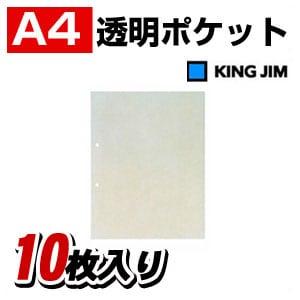 透明ポケット A4 2穴 1パック10枚入 キングジム/EC-103