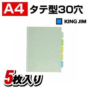透明インデックスポケット A4 30穴 1組5枚入 キングジム/EC-103CK